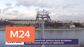 Система канатной дороги была взломана из-за плохой защиты от кибератак - Москва 24