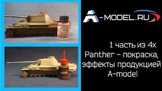 Panther покраска эффекты Продукцией A-model - 1 часть
