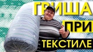 ГРИШЕ КУПИЛИ САМЫЙ ОГРОМНЫЙ МАТРАЦ / ВЗВЕШИВАНИЕ