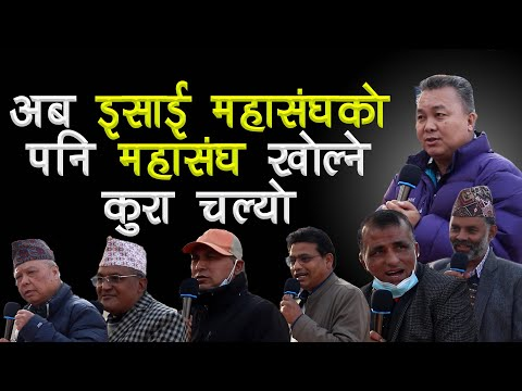 The Federation of Nepali Christian Federation is one the way of making process @CHURCH TV
