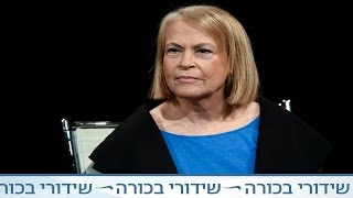 חוצה ישראל עם קובי מידן - פרופ' חנה יבלונקה