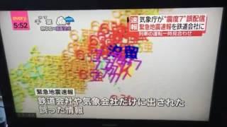 気象庁「震度7」緊急地震速報、誤配信だと発表。newsevery