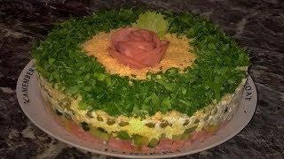 Слоеный салат на Новый год! Вкусный нежный и сочный! Салат с ветчиной и сыром.