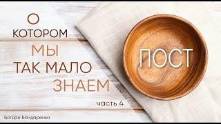 Пост о котором мы так мало знаем Часть 4 -  Богдан Бондаренко