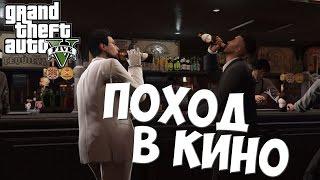 GTA 5 Online - ПОХОД В КИНО (УГАР)