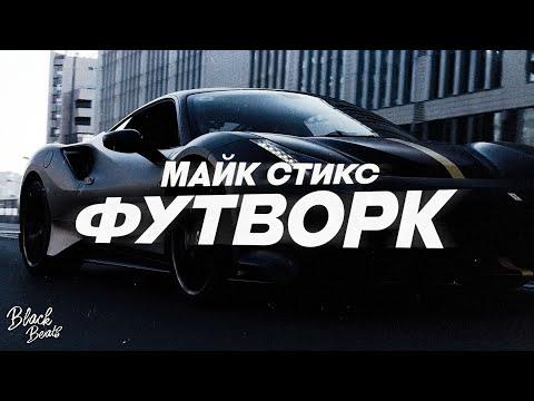 Майк Стикс - Футворк (2021)