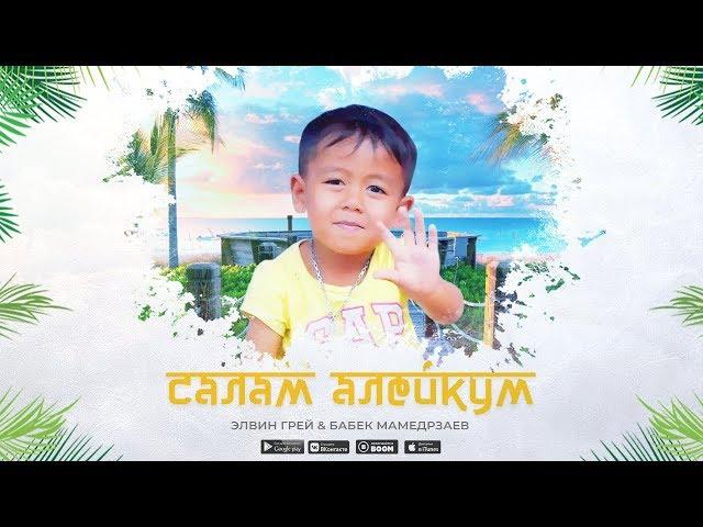 Elvin Grey — Салам Алейкум (feat. Бабек Мамедрзаев) — клип