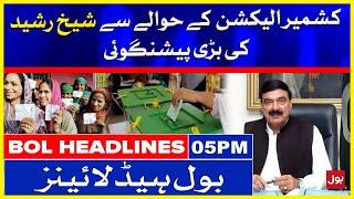 Sheikh Rasheed's Prediction on AJK Election   BOL News Headlines   5:00 PM   24 July 2021