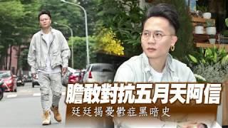 【專訪】膽敢對抗五月天阿信 廷廷揭憂鬱症黑暗史 | 蘋果娛樂 | 台灣蘋果日報