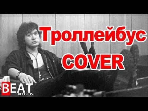 КИНО В.Цой Троллейбус\акустика кавер