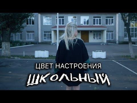 Tanny Volkova - Цвет настроения школьный | Пародия Цвет настроения черный онлайн видео