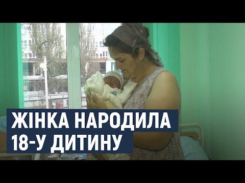 Багатодітна мати з Хмельниччини народила 18 дитину