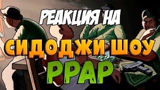 """Реакция на """"Сидоджи Шоу - PPAP"""""""