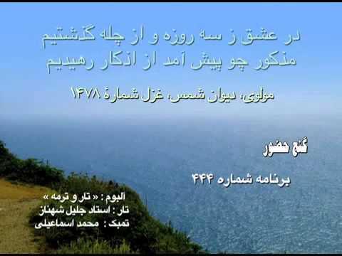 Jalil Shahnaz Almenato lellah ke ze peykar rahidim