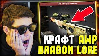 🔴Крафт AWP| Dragon Lore!!! ✅ Розыгрыш AWP| Dragon Lore!