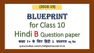 How To Create Question Paper And Blue Print Free Video Search Site