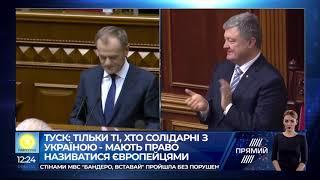 Виступ Дональда Туска у Верховній Раді України