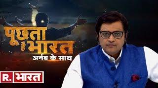 आज़म खान जैसे नेता का क्या इलाज है? | पूछता है भारत - रिपब्लिक भारत