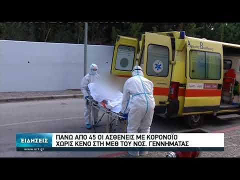 Παραμένει η πίεση στα νοσοκομεία της Θεσσαλονίκης | 30/11/2020 | ΕΡΤ
