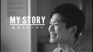 私のストーリー // 祥太