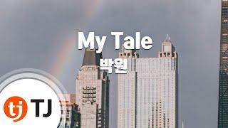 [TJ노래방] My Tale(사이코지만괜찮아OST) - 박원 / TJ Karaoke