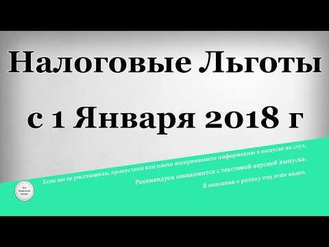 Налоговые Льготы с 1 Января 2018 года