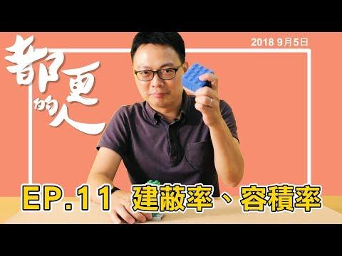 都更的人|EP.11 建蔽率、容積率<BR>-財團法人臺北市都市更新推動中心