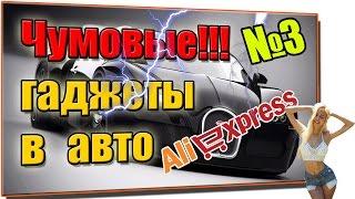 ВСЕ ДЛЯ АВТО  Обалденные гаджеты для автомобиля с ALIExpress