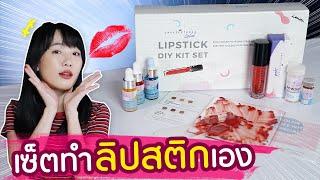 ซอฟรีวิว: ชุดทำลิปสติกเองที่บ้าน! ผสมสีได้ดั่งใจ【Lipstick DIY Kit Set】