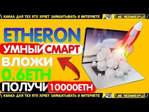 ETHERON ЗАРАБОТОК  С 0 6ETH ДО 1000ETH ЗА НЕДЕЛЮ ПРИГЛАСИ ВСЕГО 2 ДРУГА