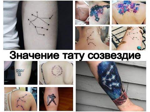 Значение тату созвездие - факты и фото для сайта tattoo-photo.ru