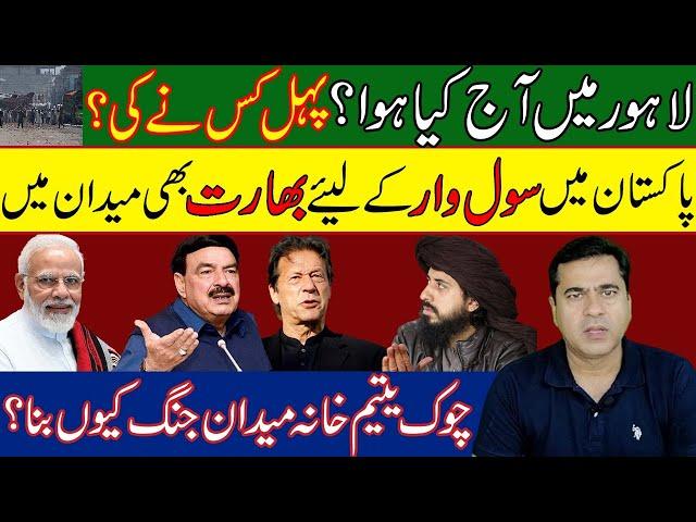 لاہور میں آج کیا ہوا؟ چوک یتیم خانہ میدان جنگ کیوں بنا؟