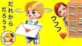 リカちゃんケリーがりくにラブレター❤ミキちゃんマキちゃんの学校物語★りくくんが彼氏?!おもちゃバービー告白エリーおねえちゃん人形アニメ人気ここなっちゃん