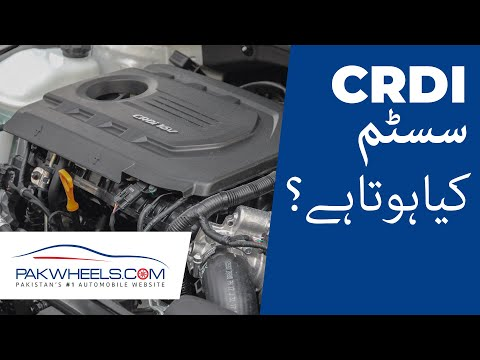 What is CRDI System? | PakWheels Tips