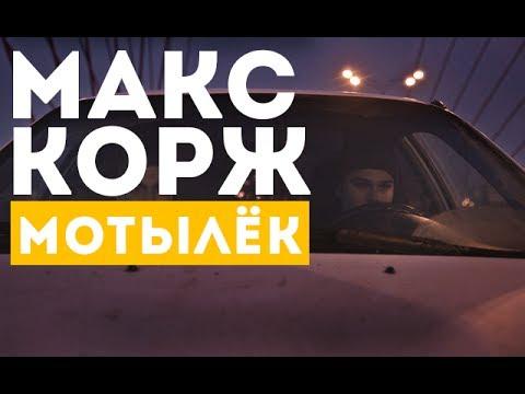 Макс Корж - Мотылёк (Оригинал)