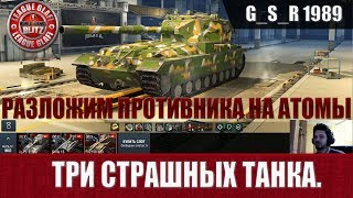 WoT Blitz - Три страшных танка - World of Tanks Blitz (WoTB)