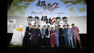 映画『銀魂2掟は破るためにこそある』公開記念特番~初日の民の声篇~HD大ヒット上映中!