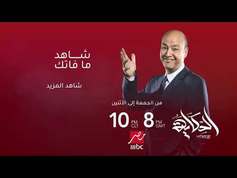 عمرو أديب عن محلج الفيوم المطور إحنا ملوك القطن