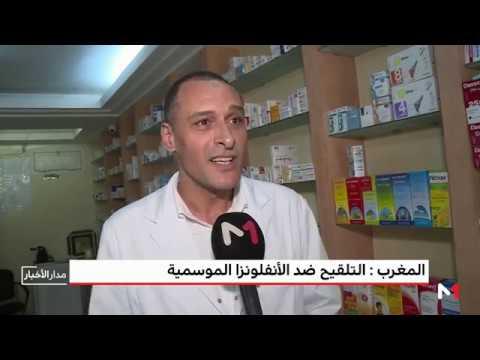 العرب اليوم - شاهد: تعرف على أهمية التلقيح ضد الأنفلونزا الموسمية والفئات المعنية به