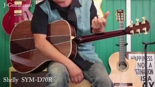 【レビュー】ShellySYM-D70R「1.スペック」byJ-Guitar.com