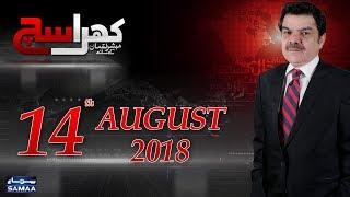 Media KI Malumaat Sach Ya Jhoot?  Khara Sach   Mubashir Lucman   SAMAA TV   14 August 2018