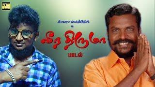 Veera Thirumavalavan Song Gana Michael Meendhakari Media
