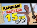 Kaminari (ft. Ivleeva ft. Dud) - 15 cm (Original Fingerstyle Guitar Music Video)