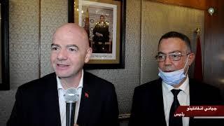 تصريح السيد جياني إنفانتينو رئيس الاتحاد الدولي لكرة القدم قبل مغادرته المغرب
