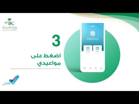 طريقة استخدام خدمة #العيادات_عن_بعد