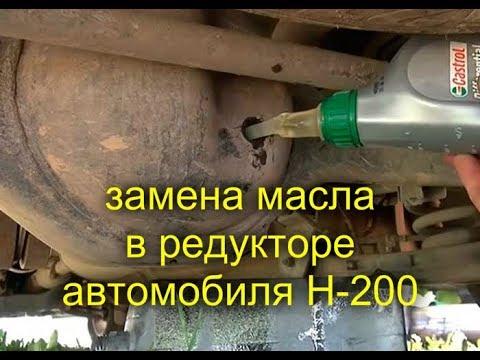 Замена масла в редукторе автомобиля Н 200 своими руками.
