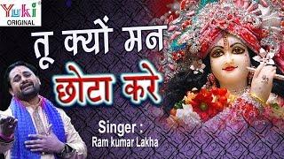 Tu Kyun Man Chhota Kare  Ramkumar Lakkha