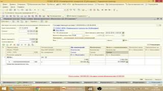 Учет операций по санкционированию в 1С:Бухгалтерии Государственного Учреждения 8 (ред 1.0)