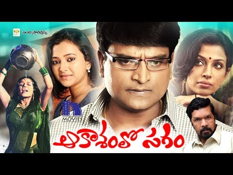 Aakasamlo Sagam Full Movie - 2018 Telugu Full Movies - Asha Saini, Ravi Babu, Swetha Basu