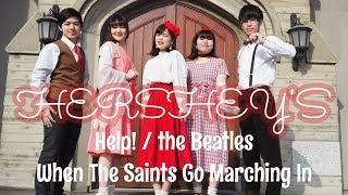 【アカペラ】3.HERSHEY'S Help!/The Beatles When The Saints Go Marching In/アメリカ民謡